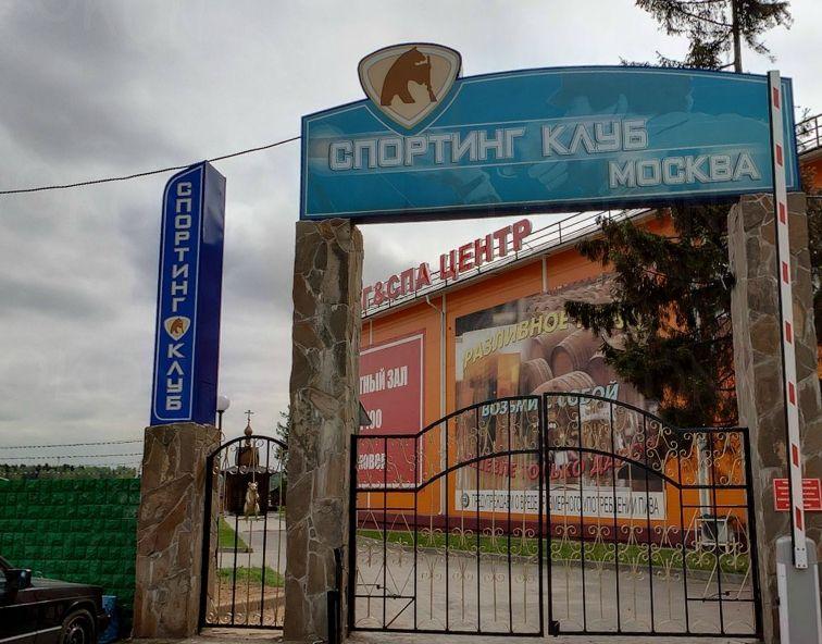 Спортинг клуб москва как добраться клуб борис москва